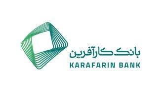 رشد تراز عملیاتی بانک کارآفرین در ده ماه سال 99