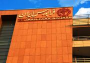 اولین طرح تامین مالی بلاکچینی از فرابورس مجوز گرفت