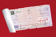چک ثبت نشده در صیاد نگیرید
