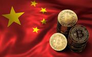 ادامه سیاستهای ضد بیتکوینی چین