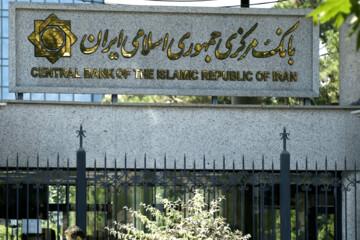 بانک مرکزی دستورالعمل تأمین مالی بنگاههای اقتصادی را ابلاغ  کرد