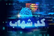 ۳ کارکرد ویژه کد شهاب در بستر بانکداری دیجیتال