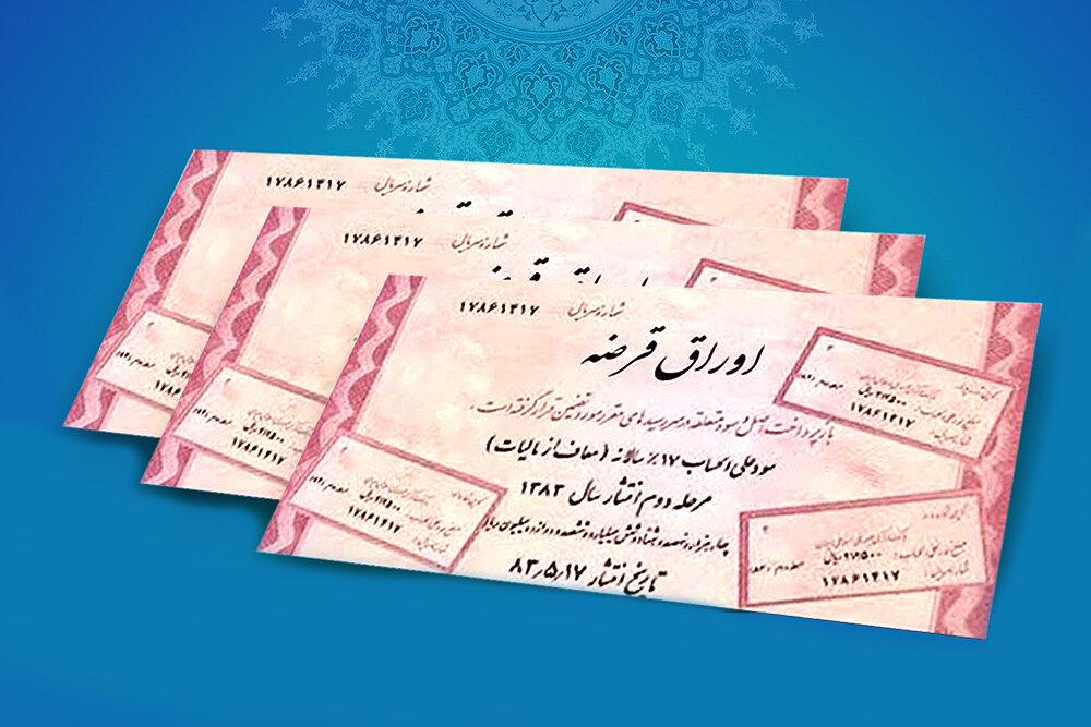 انتشار اوراق مالی اسلامی قانون بودجه ۱۴۰۰ از هفته اول خرداد