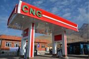 خاموشی ۲ ساعته جایگاه های CNG در پیک مصرف برق تیر و مرداد ماه