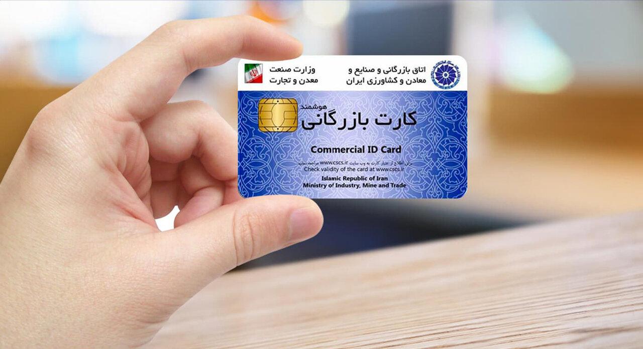 صدور کارت بازرگانی برای شرکت های دانش بنیان