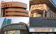 بازگشایی پرونده عملکرد بانکهای دولتی